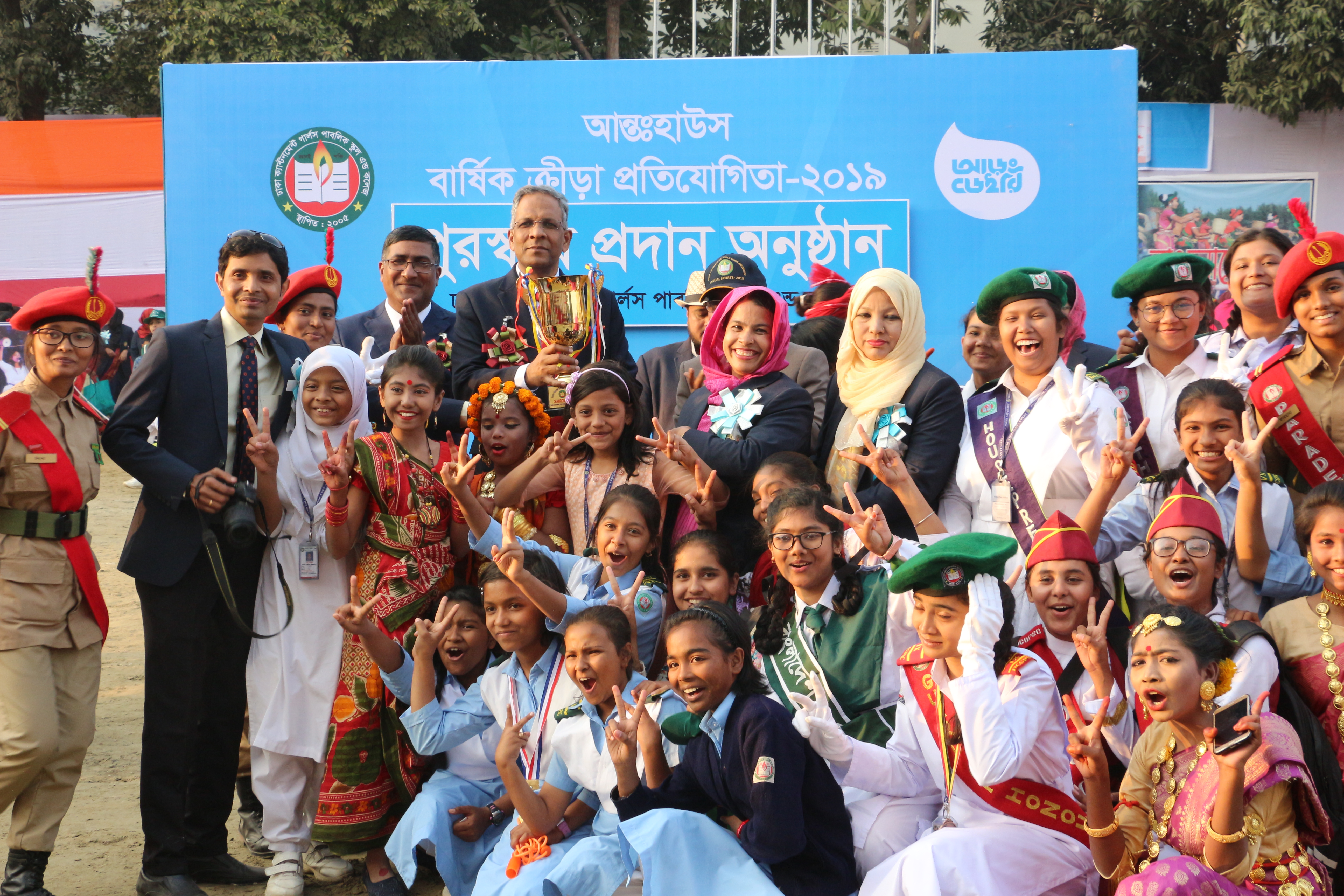 Annual Sports - 2019 held