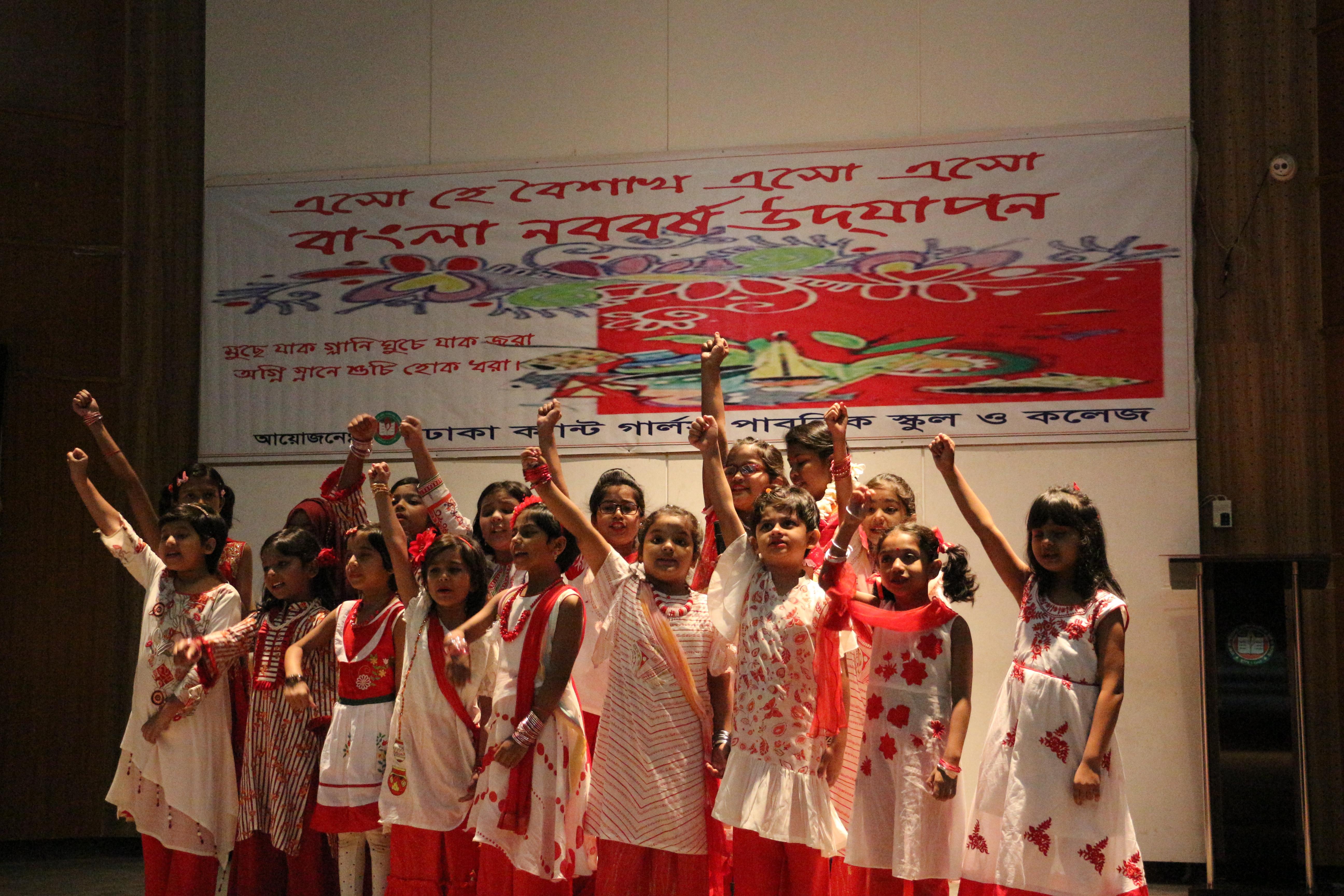 Bangla New Year - 1426 Celebrated