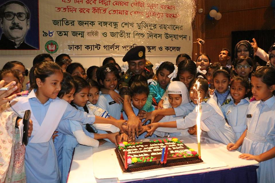 98th Birth Anniversary of Bangabandhu and National Children Day -2018